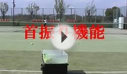 Tennis Tutor Prolite Ball Machine